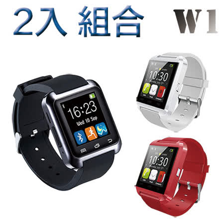 【長江】(2入-超值組合)W1藍牙多功能觸控智慧手錶