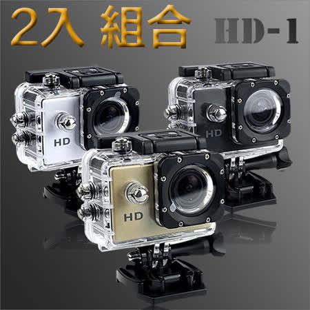 【長江】(2入-超值組合)廣角微型運動防水型攝影機 (可當行車記錄器)