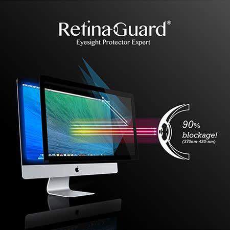 RetinaGuard 視網盾 iMac 21.5吋 防藍光螢幕護目鏡