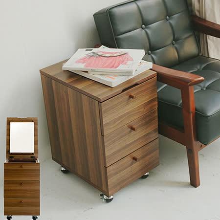 《舒適屋》掀鏡式愛爾移動化妝邊櫃/收納櫃/斗櫃