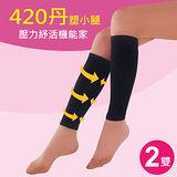 SOLO 塑小腿襪  420丹高機能萊卡 (2雙)