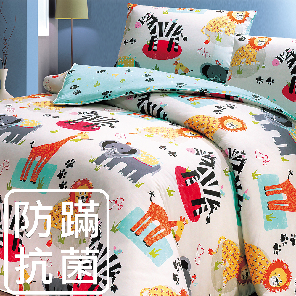 ~鴻宇‧防蟎抗菌~美國棉 俏皮動物園~雙人四件式薄被套床包組
