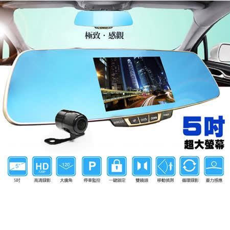 HD 5吋大螢幕雙鏡頭行車紀錄器(加贈8G記憶卡大通 行車紀錄器 評價)