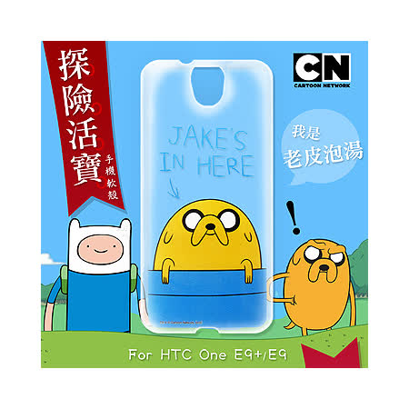 CN卡通頻道授權正版 HTC One E9/E9+ 可共用 險活寶透明軟式手機殼(老皮泡湯)