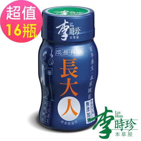 【即期出清】李時珍 長大人本草精華飲品(男生) 16瓶 2017.03.10到期