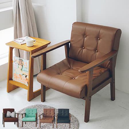 《Peachy life》時尚泰倫扶手單人椅/皮沙發/主人椅/休閒椅(4色可選)