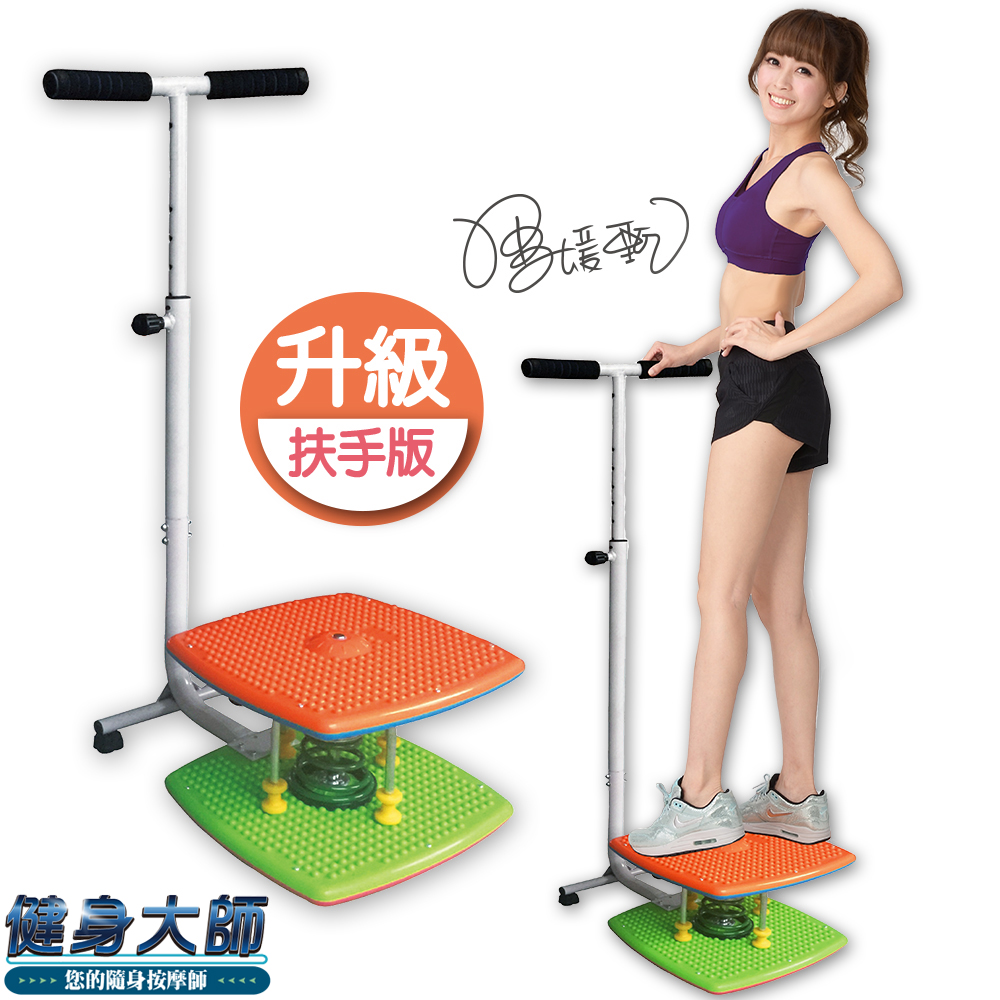 【健身gohappy 信用卡大師】多功能運動美體機(跳舞機)