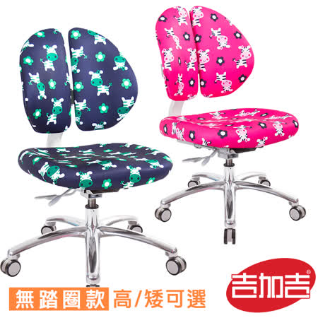 吉加吉 雙背卡通 兒童椅 型號2999 PROK