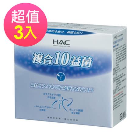【永信HAC】常寶益生菌粉(5克/包 30包入)三入組