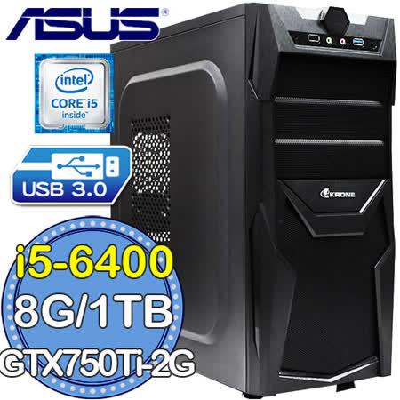 華碩H110平台【鋼鐵兵器】Intel第六代i5四核 GTX750TI-2G獨顯 1TB效能電腦