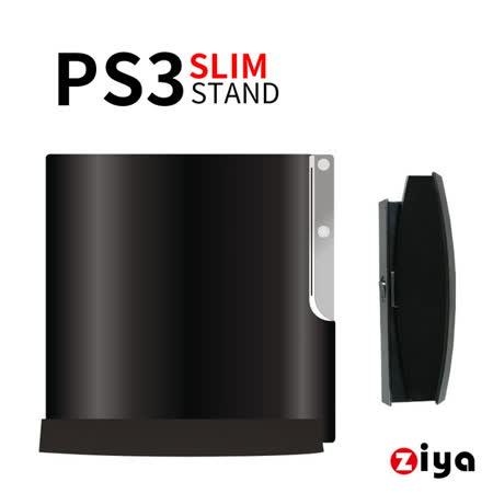 [ZIYA] PS3 Slim  主機固定座/支架/底座 輕薄款