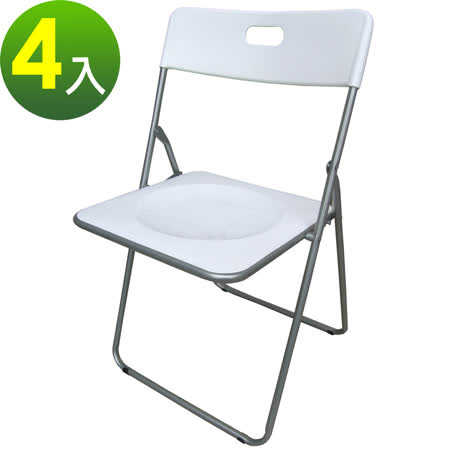 【環球】高背折疊椅/餐椅/休閒椅/摺疊椅/戶外椅(4入/組)-白色