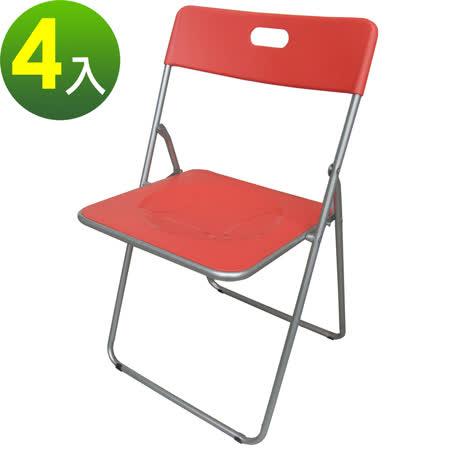 【環球】高背折疊椅/餐椅/休閒椅/摺疊椅/戶外椅(4入/組)-紅色