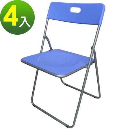 【環球】高背折疊椅/餐椅/休閒椅/摺疊椅/戶外椅(4入/組)-藍色