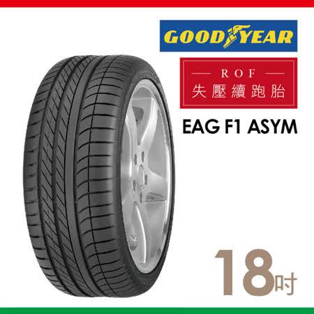 【固特異ROF】F1 ASYM 高性能失壓續跑胎_送專業安裝定位_255/55/18