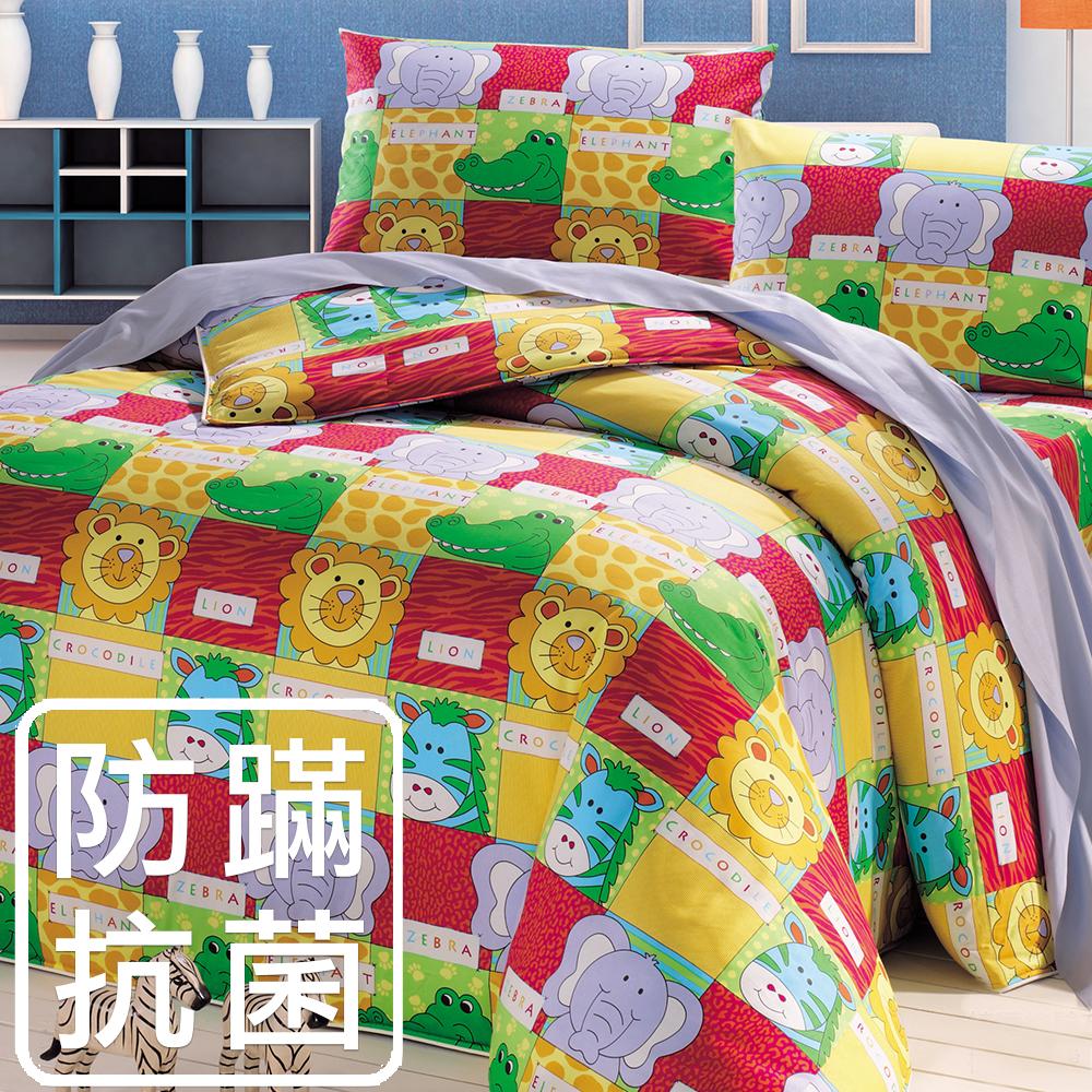 ~鴻宇‧防蟎抗菌~美國棉 快樂動物園~單人三件式薄被套床包組