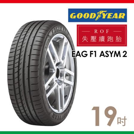 【固特異ROF】F1 ASYM2 高性能失壓續跑胎_送專業安裝定位_255/35/19