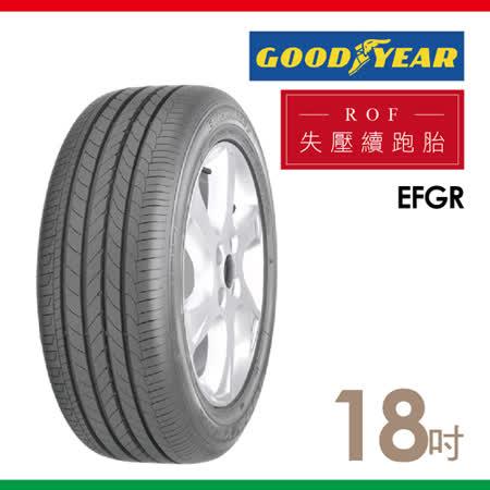【固特異ROF】EFGR 寧靜舒適失壓續跑胎_送專業安裝定位_225/45/18