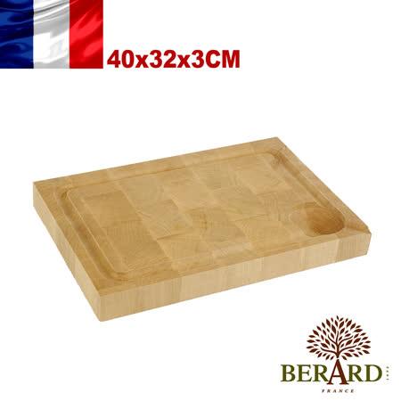 法國【Berard】畢昂原木食具『匠人系列』櫸木砧板-方格紋含溝槽設計(大)40x32x3cm
