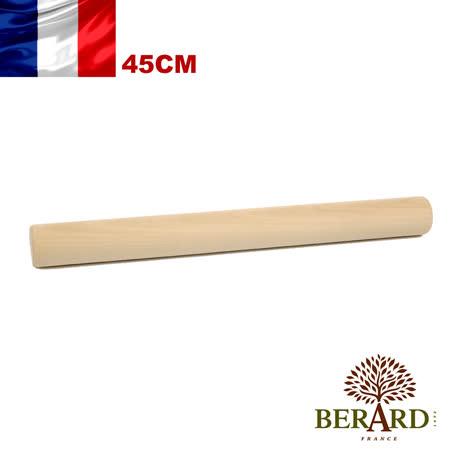 法國【Berard】畢昂原木食具 櫸木手感粗擀麵棍45cm