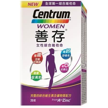 【善存】女性綜合維他命(20錠/盒)