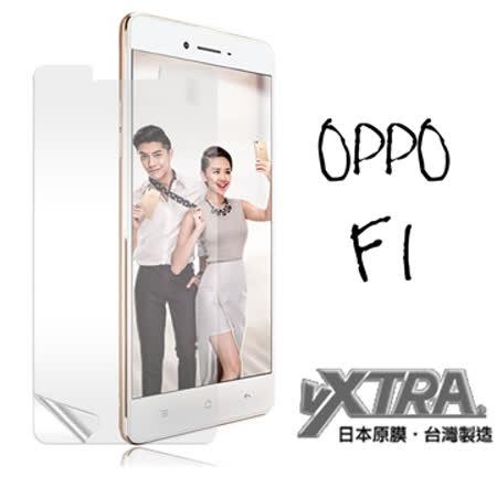 VXTRA 歐柏 OPPO F1 5吋 高透光亮面耐磨保護貼 保護膜