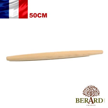法國【Berard】畢昂原木食具 法式櫸木手感桿麵棍50cm