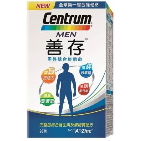【善存】男性綜合維他命(20錠/盒)