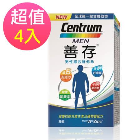 【善存】男性綜合維他命x4盒(20錠/盒)