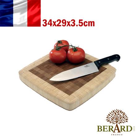 法國【Berard】畢昂原木食具『竹抗菌系列』方形格砧板34x29x3.5cm