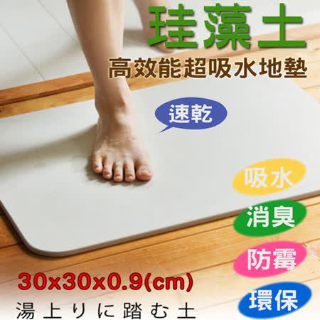 外銷日本珪藻土地墊-單入組(30*30*0.9cm)