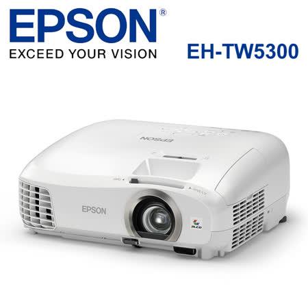 EPSON  台灣愛普生 EH-TW5300  1080P 液晶投影機-加贈Whirlpool不鏽鋼旋風烤箱(市價$3290)