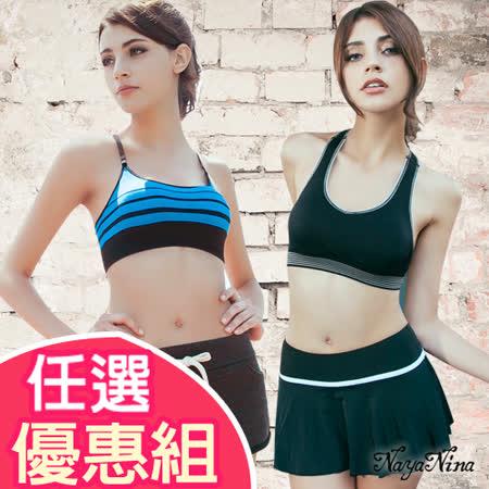 (團購)【Naya Nina】年後雕塑!運動內衣 任選3件