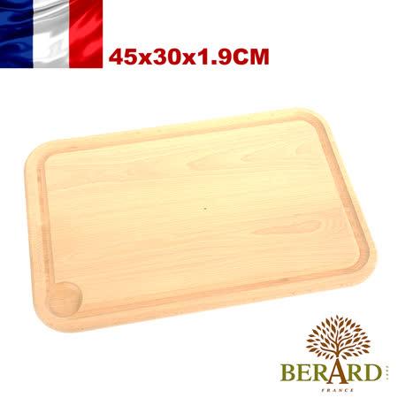 法國【Berard】畢昂原木食具『匠人系列』櫸木砧板-溝槽設計(大)45x30x1.9cm