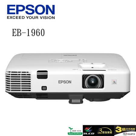愛普生 EPSON EB-1960 智慧型USB顯示功能 連結更快速