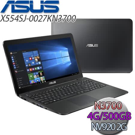 【ASUS華碩】X554SJ-0027KN3700 15.6吋 N3700/4G記憶體/500G硬碟/NV920 2G獨顯/Win10-加贈32G隨身碟+筆電三好禮