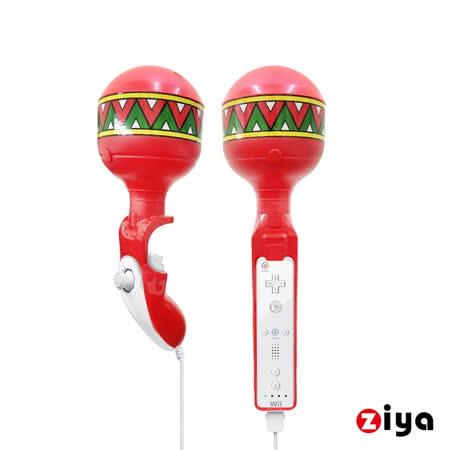 [ZIYA] Wii 遊戲手把/搖控手把 歡樂森巴沙鈴/搖鈴