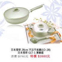 掌廚【RIKEN】理研LO-28CM平底鍋+GLT-1湯鍋組