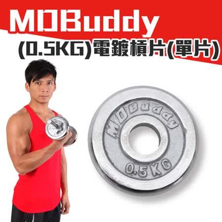 MDBuddy 單片電鍍槓片 0.5KG-啞鈴 健身 重量訓練 銀 F