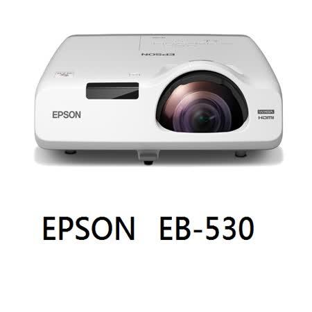 EPSON EB-530 原廠公司貨 短焦投影機