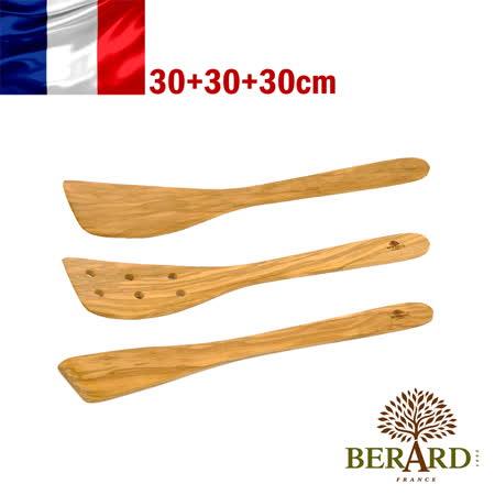 法國【Berard】畢昂原木食具『GALBE系列』橄欖木平炒鏟+6孔平炒鏟+長直炒鏟30cm