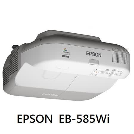 Epson EB-585Wi 公司貨3年保固 WXGA 3300 ANSI 無線超短焦互動式投影機