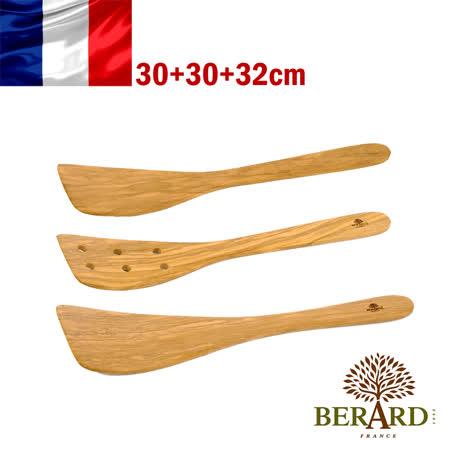 法國【Berard】畢昂原木食具『GALBE系列』橄欖木平炒鏟+6孔平炒鏟30cm+平寬炒鏟32cm