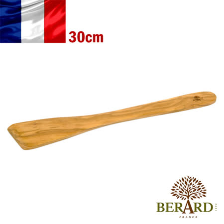 法國【Berard】畢昂原木食具『GALBE系列』橄欖木長直炒鏟30cm