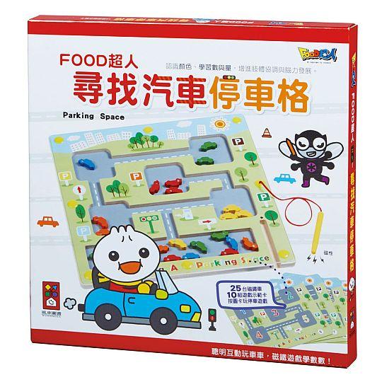 【風車圖書】FOOD超人尋找汽車停車格