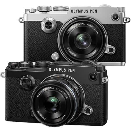 OLYMPUS PEN-F + 17mm F1.8 KIT組 復古相機(公司貨)-送64G卡+原廠電池+專用快門線+專用相機包+大吹球清潔組+拭鏡筆