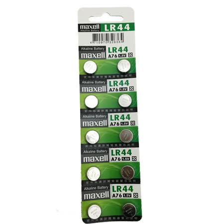 日本第一品牌水銀電池maxell水銀電池  maxell LR44(二卡 20顆)
