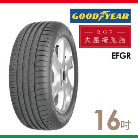 【固特異ROF】EFGR 寧靜舒適失壓續跑胎_送專業安裝定位_205/60/16
