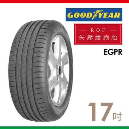 【固特異ROF】EGPR 寧靜舒適失壓續跑胎_送專業安裝定位_205/55/17
