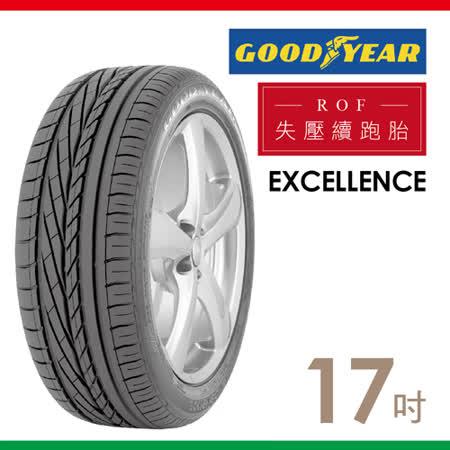 【固特異ROF】EXCR 全方位失壓續跑胎_送專業安裝定位_205/55/17